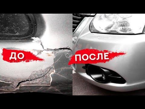 РЕМОНТ БАМПЕРА | Пайка пластмассового бампера | Реставрация