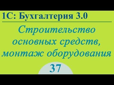 Строительство и монтаж основных средств в 1С:Бухгалтерия 3.0