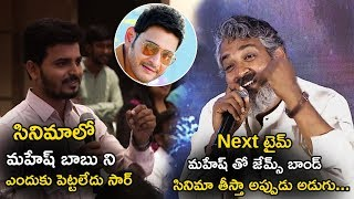 See Rajamouli Super Answer To Reporter Question About #MaheshBabu || #RRRMovie || #RC&Jr.NTR || TWB