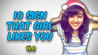 10 SIGN THAT A GIRL LIKES❤ YOU - How to tell if a girl likes you [ हिंदी ]
