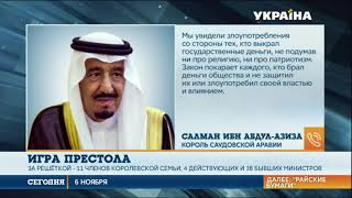 В Саудовской Аравии арестовали 11-х принцев
