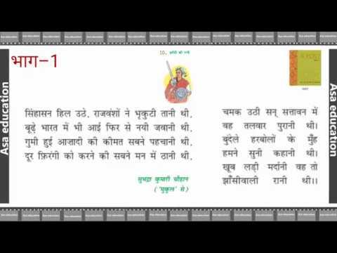 Vasant – Jhansi Ki Rani (झांसी की रानी) Poem