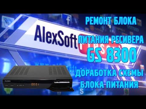 Ремонт БП ресивера ТРИКОЛОР GS-8300. Доработка БП