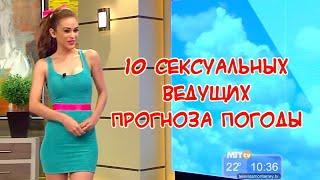 10 сексуальных ведущих прогноза погоды