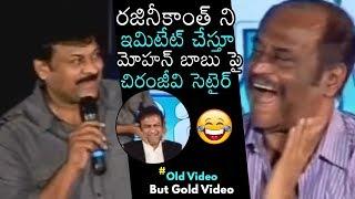 Chiranjeevi Hilarious Fun With Rajinikanth & Mohan Babu | Daily Culture