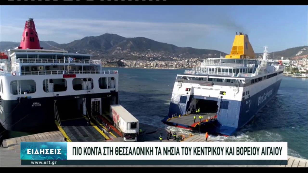 8 νησιά του Αιγαίου συνδέονται με το λιμάνι της Θεσσαλονίκης | 02/03/2021 | ΕΡΤ