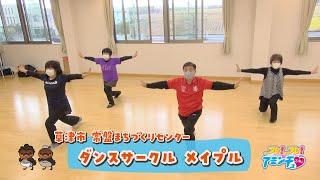 ストレッチ&ダンスを楽しもう!「ダンスサークル メイプル」