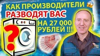 Какую стиральную машину лучше купить? Отзыв специалиста 2018
