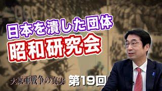 第19回 日本を潰した団体 昭和研究会
