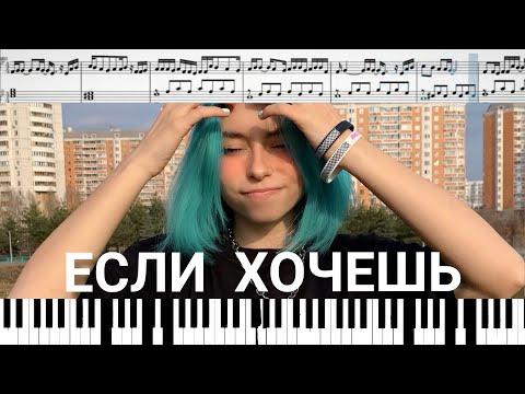 Дора — Если хочешь (на пианино + ноты и миди)