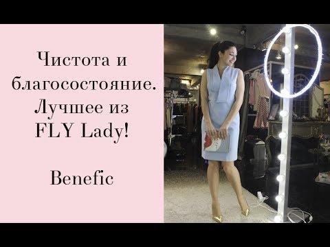 Как навести порядок?  Fly lady  Benefic