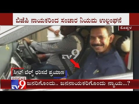 BJP Leaders Violates Traffic Rules, Doesn't Wear Seat Belt While Arriving To An Event in Koppal