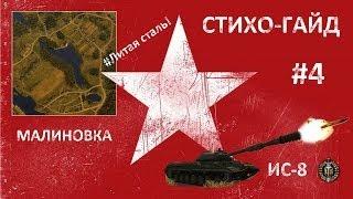 Стихо-гайд #4 - ИС-8 как танк?!