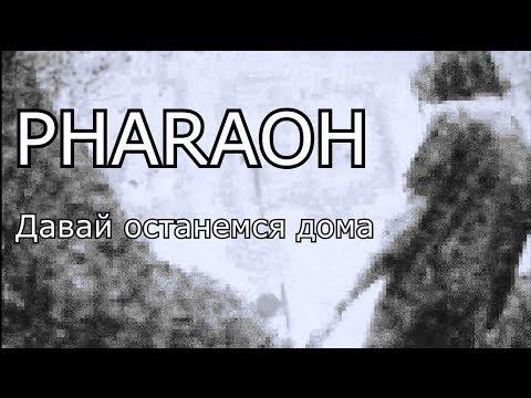 PHARAOH - Давай Останемся Дома./СТАРАЯ ВЕРСИЯ/ (PROD. BY YUNG MEEP)