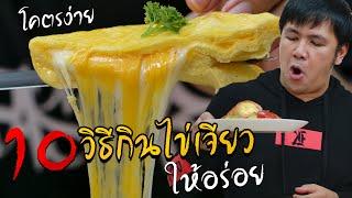 10 วิธีกินไข่เจียวให้อร่อย กินทั้งเดือนก็ไม่เบื่ออ