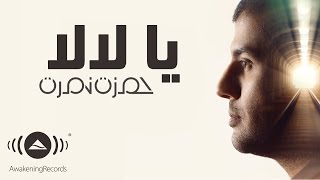 Hamza Namira - Ya Lala | حمزة نمرة - يا لالا