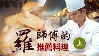 【羅師傅的推薦料理上集】| 年糕燒大蟹 | 順德煎魚頭 | 黃金酥大蝦 |  美味人生 S2 EP3