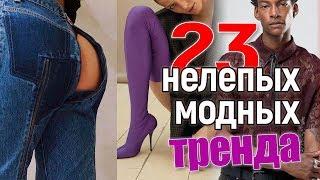 23 нелепых модных тренда!