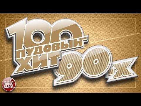 100 ПУДОВЫЙ ХИТ 90-Х САМЫЕ ПОПУЛЯРНЫЕ И ЛЕГЕНДАРНЫЕ ПЕСНИ 90Х САМЫЕ ЛЮБИМЫЕ ХИТЫ