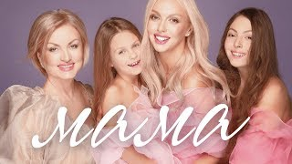 Оля Полякова — Мама [Премьера клипа к 8 марта!]