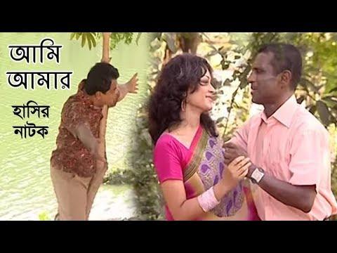 আমি আমার | Ami Amar | Bangla Funny Natok | Hasan Masud | Mousumi Naag | Sohel Khan |
