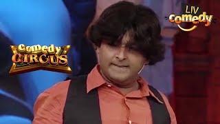 Kapil Vs The Lusty Guy   Comedy Circus Ke Ajoobe   Comedy Videos