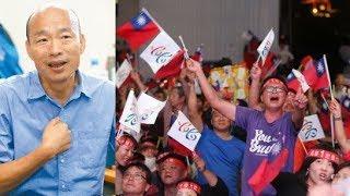 掀起韓風!韓國瑜創下台灣地方選舉七大紀錄 - 最新新聞