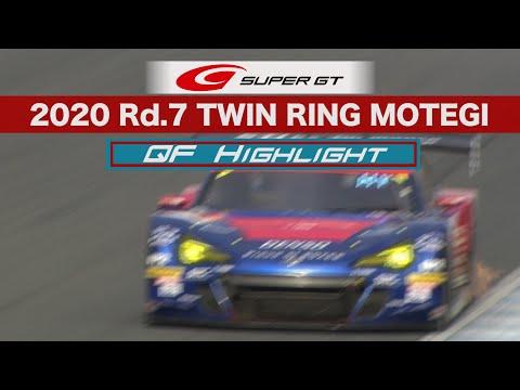 スーパーGT 第7戦もてぎサーキット 予選のハイライト動画