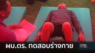ผบ.ตร. ทดสอบร่างกาย | Springnews | 22 ก.พ. 62