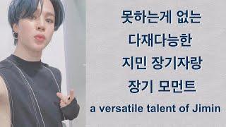 지민의 장기자랑 재능폭발모먼트 (Jimin's talent explosion moment)