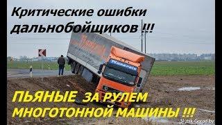 НЕАДЕКВАТНЫЕ Дальнобойщики! ПЬЯНЫЕ Дальнобои! Ошибки дальнобойщиков!   Drunk truckers!