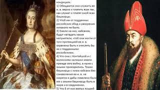Заключение иностранных дел по поводу письма Абулхаир-хана, одобренное императрицей Екатерины II