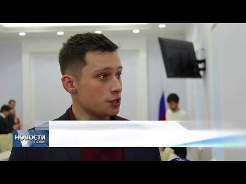 23.11.2018 # Председателем Псковского молодёжного парламента избран Владимир Яковлев