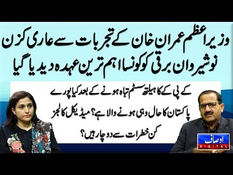 پاکستان میڈیکل اینڈ ڈینٹل کونسل سے متعلق تفصیلی رپورٹ۔ ڈیلی اوصاف آفیشل