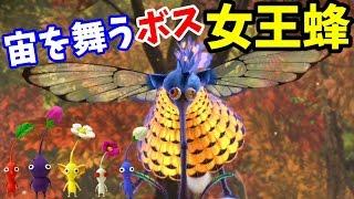 〔ピクミン3♯15〕宙を舞うボス登場!子分を飛ばす女王蜂にピクミンたちが挑む!