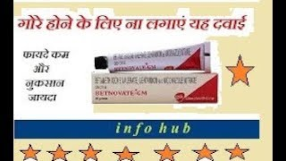 Betnovate GM Cream Uses, Side Effects, How To Use,  Full Review In Hindi