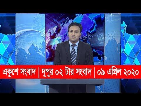 0২ Pm News || দুপুর ০২ টার সংবাদ || 09 April 2020 || ETV News