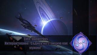 "Elite: Dangerous. Интерактивное ""Садись на станцию как мужик!""."
