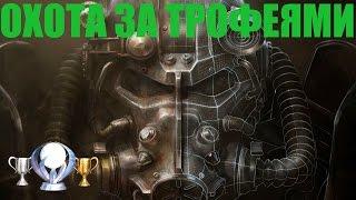 Fallout 4: Охота за трофеями. Трофеи, достижения, ачивки, полный гайд.