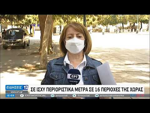 Νέα μέτρα για «πορτοκαλί» και «κόκκινες» περιοχές από σήμερα – Μάσκες παντού   24/10/2020   ΕΡΤ