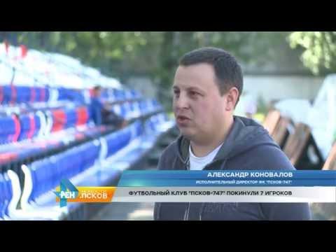 Новости Псков 21.06.2016 # ФК Псков 747 покинуло 7 человек