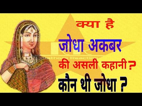 Real story of JODHA AKBAR    जोधा अकबर की असली कहानी   kaun thi jodha   rajasthan tour. best gk book