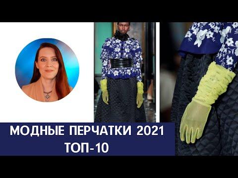 Модные перчатки 2021