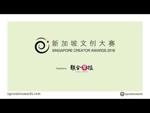 View the Singapore Creator Awards 2019 promotion video