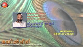 Mayilpeeli - Vidyadharan Master Special