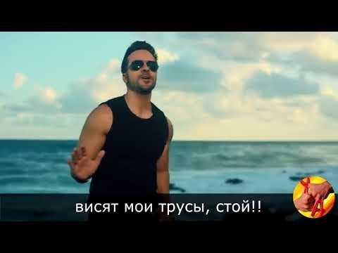 Despacito прикол, пародия, перевод на русский