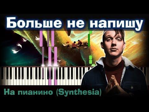 Тима Белорусских - Я больше не напиш | На пианино | Lyrics | Текст | Минус + Караоке + Ноты
