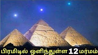 பிரமிடு பற்றி யாரும் அறியாத 12 உண்மைகள் | 12 unknown fact about Egypt pyramids in Tamil |
