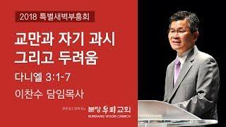 교만과 자기 과시 그리고 두려움 | 분당우리교회 특별새벽부흥회 이찬수 목사 | 2018-09-14