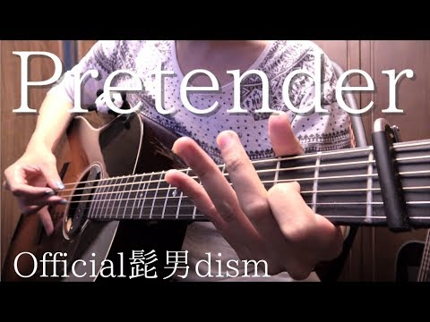 Pretender - Official髭男dism (難易度★★★) by おさむらいさんyoutube thumbnail image